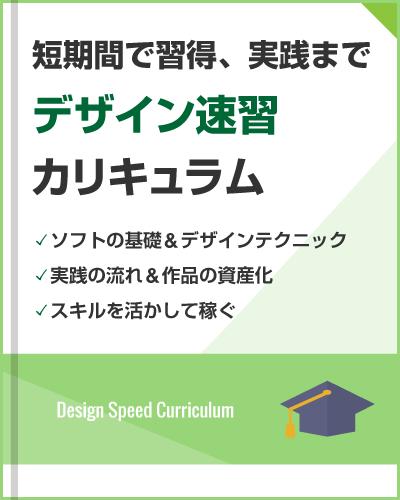 デザイン速習カリキュラム
