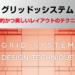【グリッドッシステム】効率的かつ美しいレイアウトのテクニック